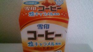 雪印コーヒー塩キャラメル5