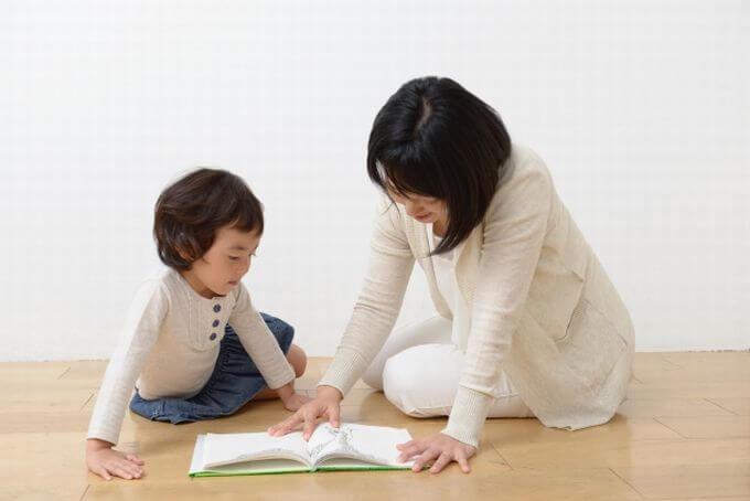 母と子 読書20